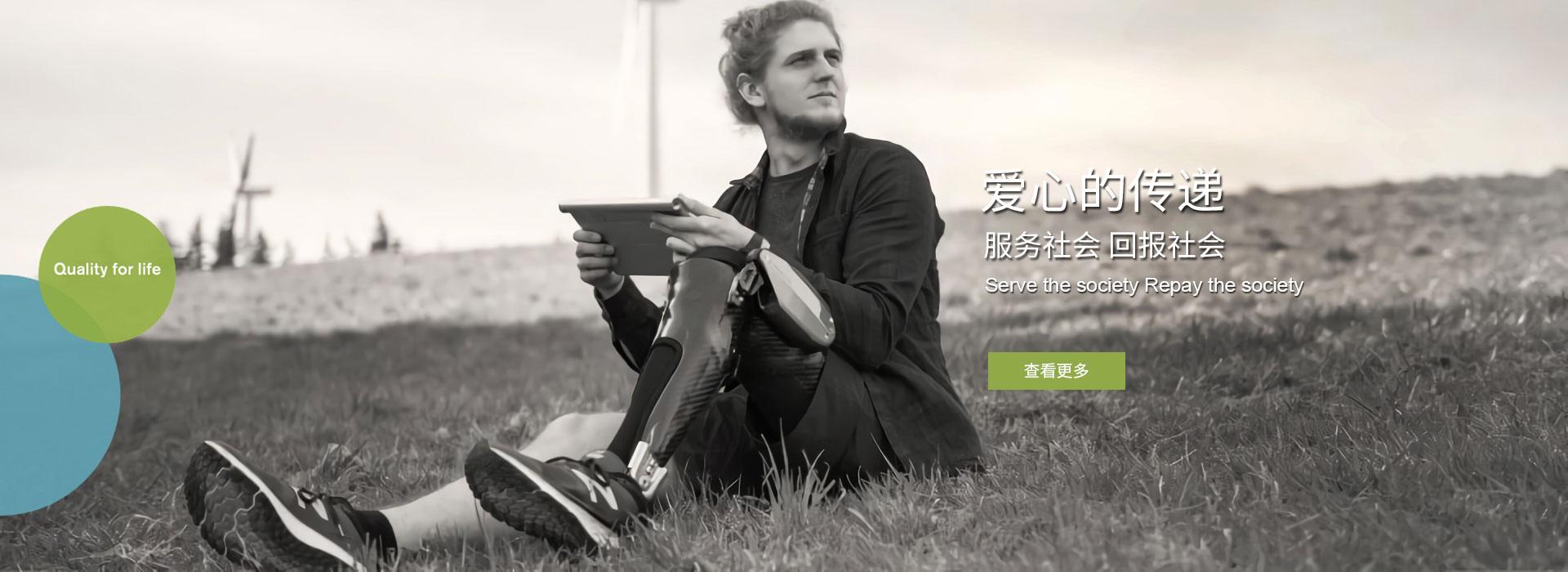 烟台佳新假肢矫形器有限公司